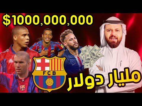 كارير مود 🔥 اشتريت نادي برشلونة بشيك مفتوح وصفقات بأكثر من مليار دولار 😳 فيفا 21 FIFA