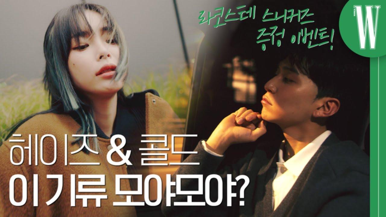 콜드&헤이즈, 사랑이란... 뭘까? by W Korea