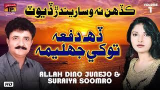vuclip Dah Dafa Tokhe Jhalyem | Allah Dino Junejo, Suriya Soomro | Old Sindhi Song | TP Sindhi