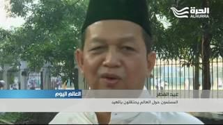 المسلمون حول العالم يحتفلون بالعيد