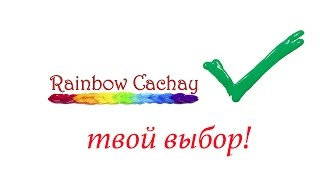 Rainbow cachay - ТВОЙ выбор! Плетение из резинок.