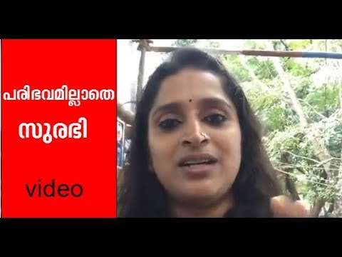Surabhi Lakshmi Facebook live | IFFK യില് ആദരിക്കാതെ ഒഴിവാക്കിയവരോട്  സുരഭിയുടെ മറുപടി | #Mojo