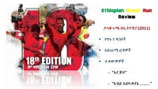 Eyeta Tips - (ታላቁ ሩጫ በኢትዮጵያ 2011) Ethiopian Great run 2018 Review