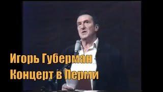 Игорь Губерман. Стихи [Концерт в Перми] [Биография в описании]