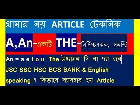 Learn to use of article for JSC SSC HSC BCS - বই থেকে Grammar মুখস্ত না করে  Wadu Sir এর Class দেখুন