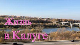 Фильм про город КалугаСоциальные проблемыАналитикаСравнение с иностранными городами02.11.2020