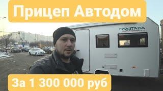 Автодом прицеп за 1 300 000 руб.