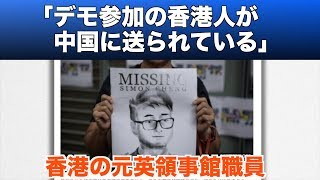 香港の元英領事館職員「デモ参加の香港人が中国に送られている」