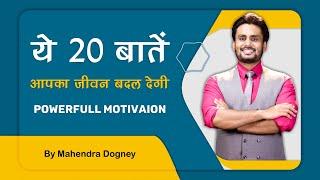 ये 20 बातें आपका जीवन बदल देगी powerful motivation in hindi by mahendra dogney