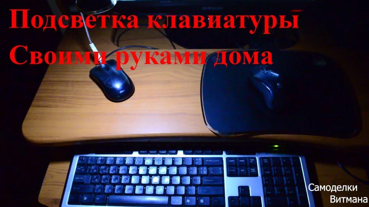 Как сделать подсветка клавиатуры фото 706