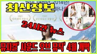 뮤지컬' 사운드 오브 뮤직' 4월 개막    24시간 …