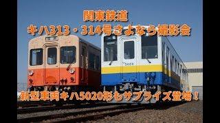 【 関東鉄道 キハ313・314号さよなら撮影会へ行く 】新型車両キハ5020形もサプライズ登場!
