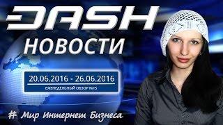Криптовалюта Dash - Интервью с Alex-ru - Новости за 20.06.2016 - 26.06.2016 - Выпуск №15