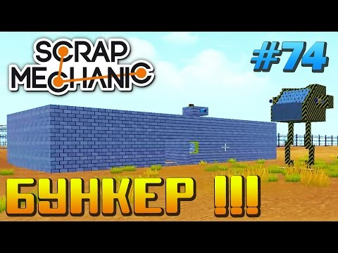 Scrap Mechanic \ #74 \ БУНКЕР !!! \ СКАЧАТЬ СКРАП МЕХАНИК !!!