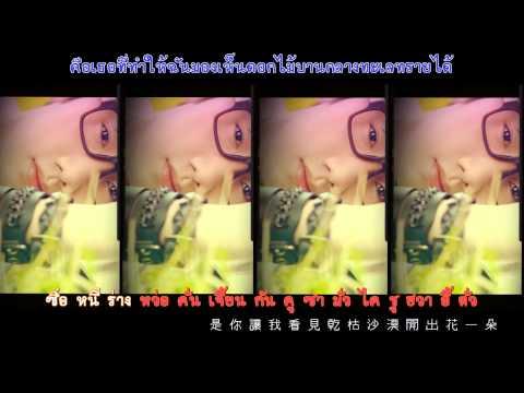 有点甜 (A Little Sweet) - 汪苏泷 (Silence Wang) Feat. By2 thai sub