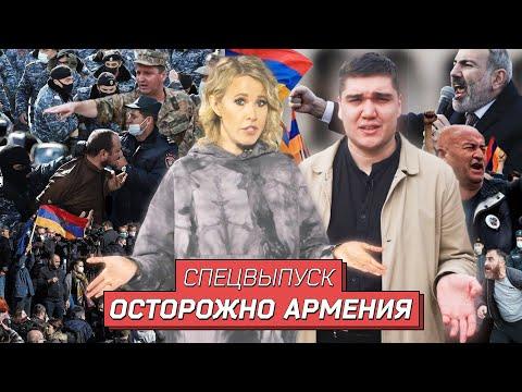 ОСТОРОЖНО: АРМЕНИЯ! Будет ли революция и при чем тут Россия. Репортаж Сергея Титова