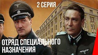 Отряд специального назначения (2 серия) (1987) фильм