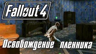 Fallout 4 Прохождение 20 Освобождение пленника