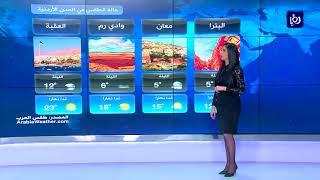 النشرة الجوية الأردنية من رؤيا 14-12-2017