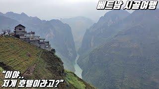 베트남, 하장#17 절벽 위에 호텔을?! 멋진 풍경 보…
