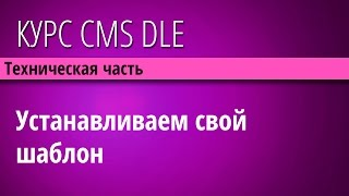 Как установить шаблон на CMS DLE - Видеоуроки по скрипту CMS DLE