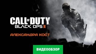 Обзор игры Call of Duty Black Ops 2