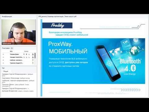 """Вебинар """"Идентификации по смартфону и картам"""" 27.08.2019"""