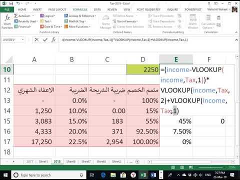 معادلة الضرائب باستخدام الاخيرة باستخدام اكسيل اخر تعديل للقانون