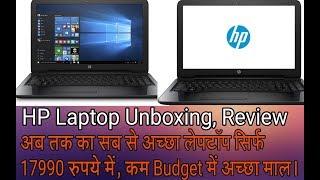 HP Pentium Quad Core Laptop Unboxing And Quick Review   Best Laptop Under 17990   TGU