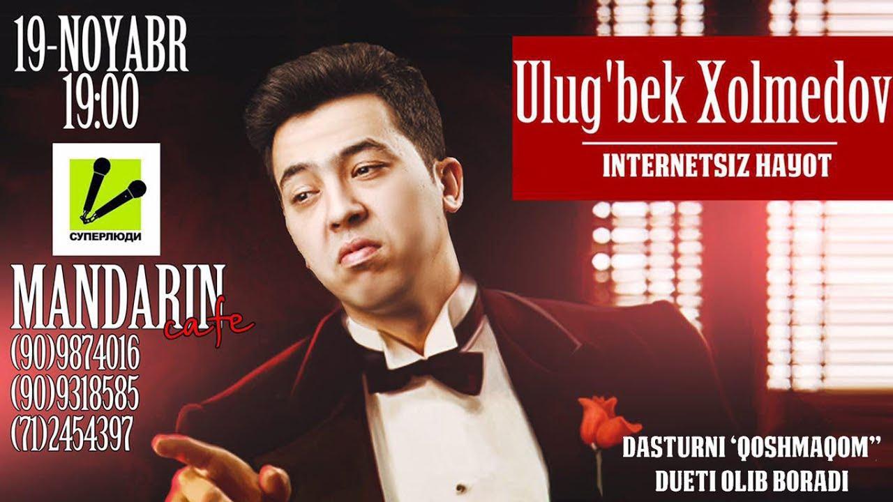 Ulug'bek Xolmedov - Internetsiz hayot nomli konsert dasturi 2015