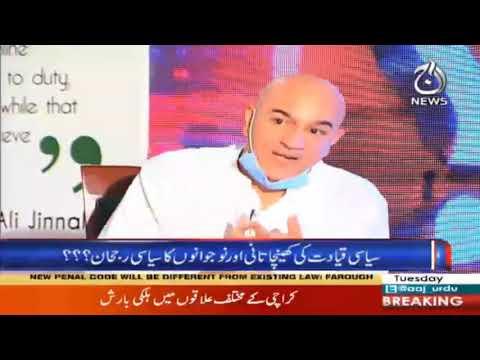 Sawal Hai Pakistan Ka   24 November 2020   Aaj News
