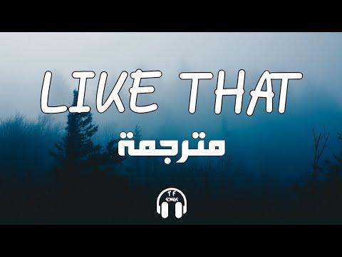 أغنية تيك توك الشهيرة 🔥 Doja Cat – Like That (Lyrics) ft. Gucci Mane مترجمة