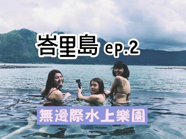 【峇里島ep.2】原來峇里島也有錢櫃!唱起來!