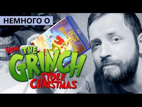 [Немного О] Гринч - Похититель рождества (фильм и прочее)