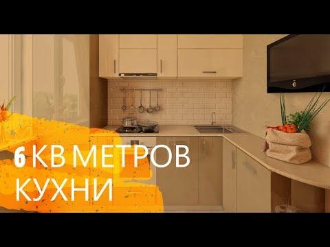 Что еще можно Придумать для Маленькой Кухни  6 кв  м
