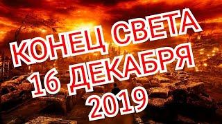 КОНЕЦ СВЕТА 16 ДЕКАБРЯ 2019 ГОДА