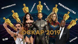 Оскар 2019 /Толерантность в кино/SJW негодует, но так ли все просто?