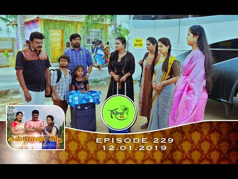 Kalyana Veedu | Tamil Serial | Episode 229 | 12/01/19 |Sun Tv |Thiru Tv