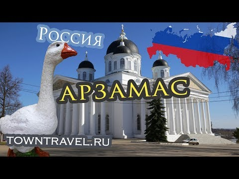 Города России: Арзамас 2019
