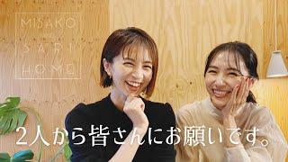 安田美沙子とSサイズモデルさりがYouTube始めました。 みなさんからのやって欲しい企画や質問などコメント欄にじゃんじゃん書き込んでくださ~い   京都出身の私たち2人 ...