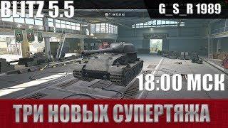 WoT Blitz - Тапколев 72.01 К и мини маусы. Тест обновления 5.5 - World of Tanks Blitz (WoTB)