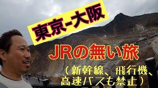 東京駅から大阪駅までJR、飛行機、高速バスを使わないで、行けるのかチャレンジ。タイムリミットは2日間。 様々なトラブルが。。。路線バスの廃線、バスがつながらない峠 ...
