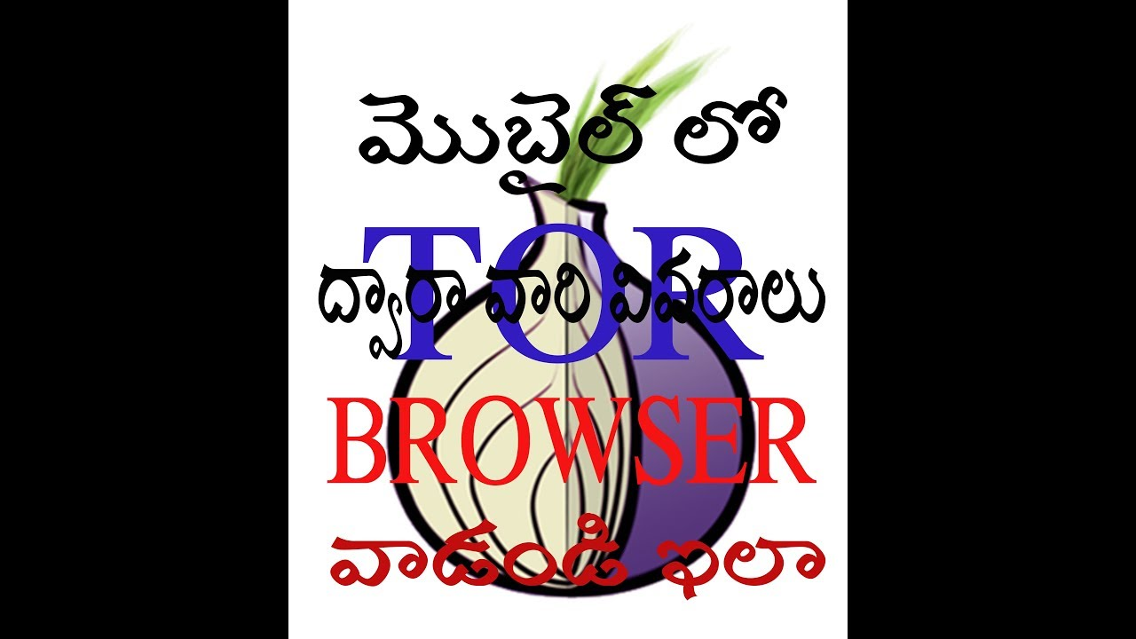 How to use TOR Browser on Android/ hackers world