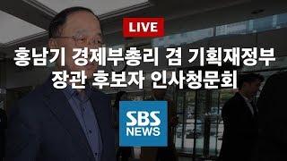 국회 인사청문회 홍남기 경제부총리 겸 기획재정부 장관 후보자   특집 SBS 뉴스