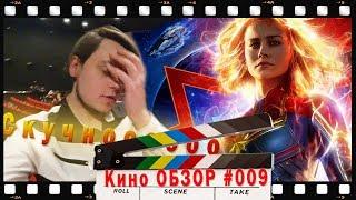 КАПИТАН МАРВЕЛ - Не стоит ваших денег! Обзор фильма без спойлеров | КиноОбзор #009