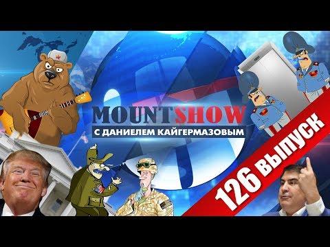 Протоукры реверсировали РУССКИЙ ЯЗЫК / 300 спартанцев Саакашвили. MOUNT SHOW #126