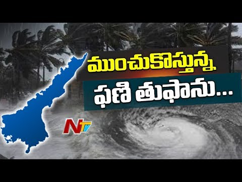 IMD Issues High Alert, Cyclone Fani to Hit AP & Tamil Nadu coasts by April 30 | NTV