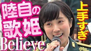 やはり上手すぎ陸自の歌姫・鶫真衣さん「Believe」OSAKA防衛防災フェスティバル thumbnail