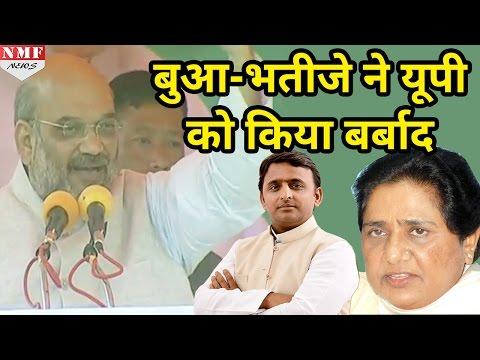Akhilesh-Mayawati पर Amit Shah का हमला, बुआ और भतीजे