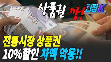 [현장K] 코로나19 극복 위해 할인했더니…'전통시장 상품권 깡' | KBS 201126 방송